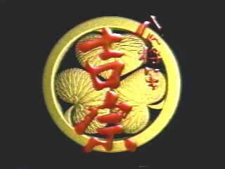 八代将軍吉宗の画像 p1_1
